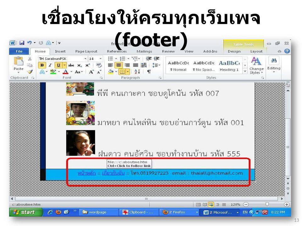 เชื่อมโยงให้ครบทุกเว็บเพจ (footer)