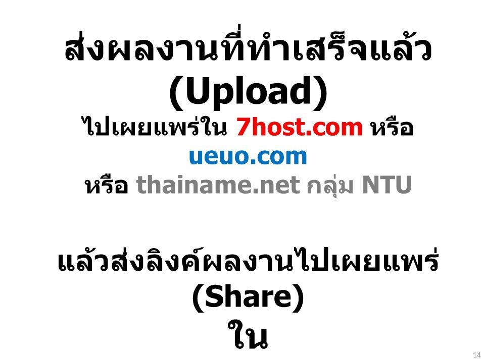 ส่งผลงานที่ทำเสร็จแล้ว (Upload) ใน http://www.facebook.com/thaiall