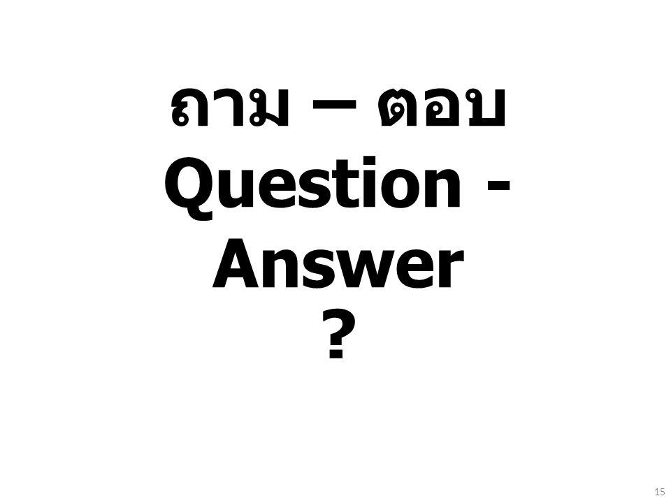 ถาม – ตอบ Question - Answer
