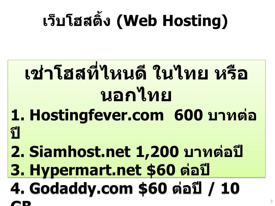 เว็บโฮสติ้ง (Web Hosting) เช่าโฮสที่ไหนดี ในไทย หรือนอกไทย