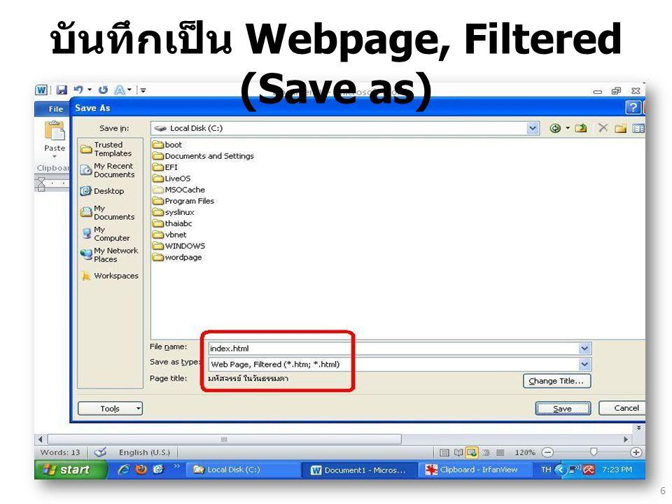 บันทึกเป็น Webpage, Filtered (Save as)