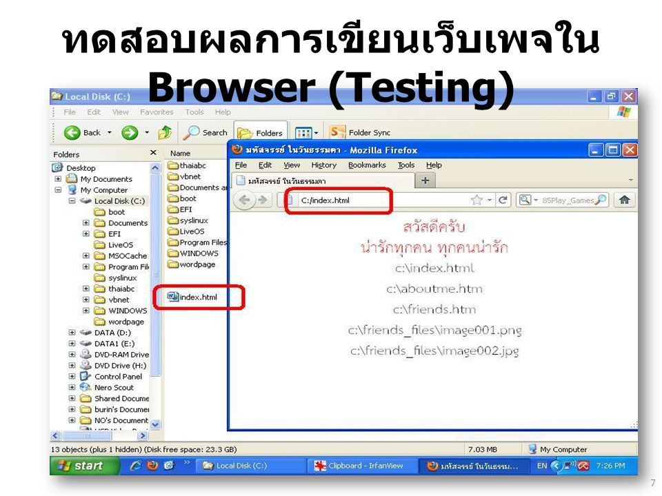 ทดสอบผลการเขียนเว็บเพจใน Browser (Testing)