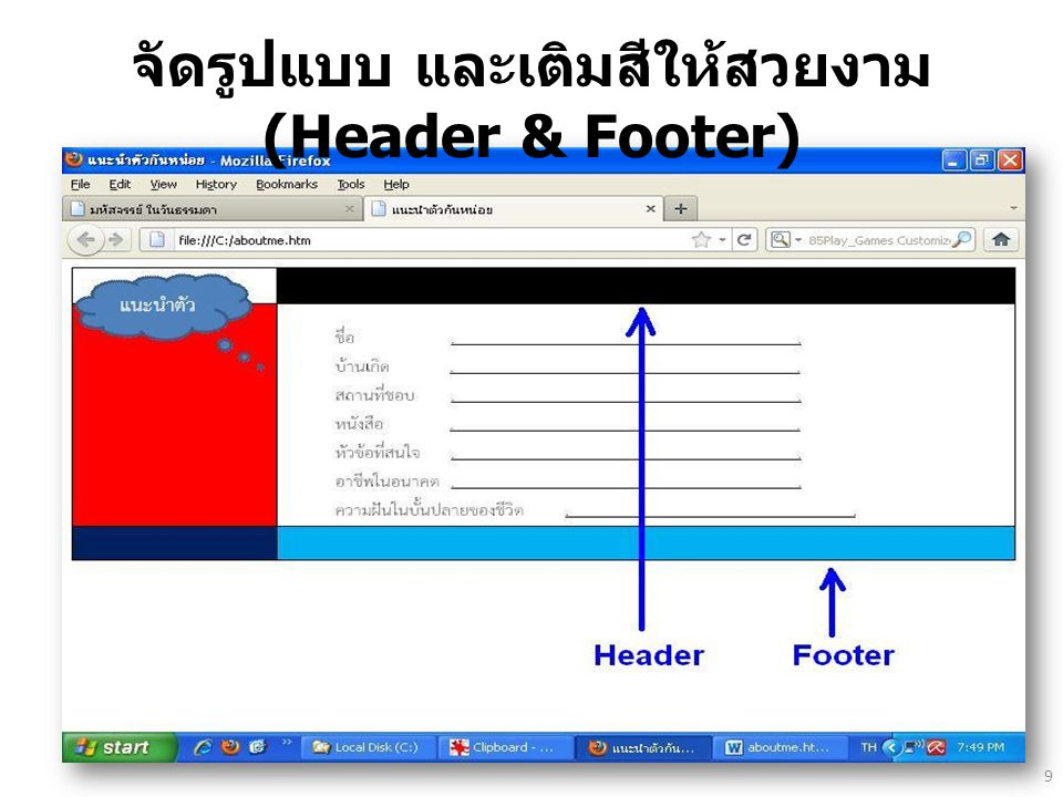 จัดรูปแบบ และเติมสีให้สวยงาม (Header & Footer)