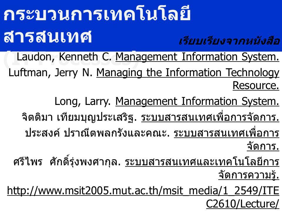 กระบวนการเทคโนโลยีสารสนเทศ (IT Processes)