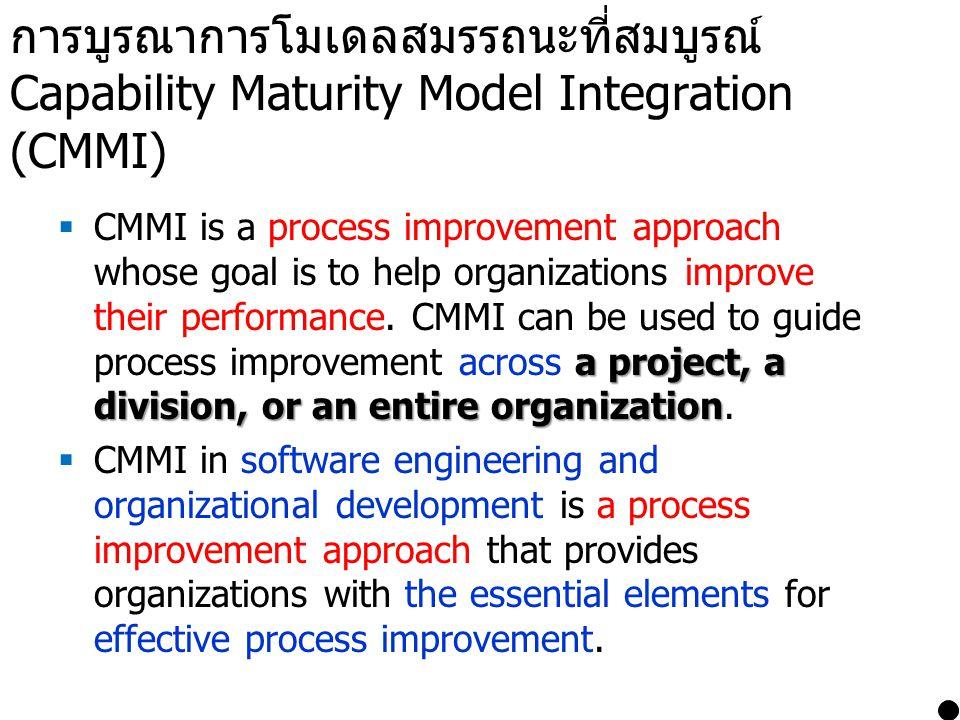 การบูรณาการโมเดลสมรรถนะที่สมบูรณ์ Capability Maturity Model Integration (CMMI)