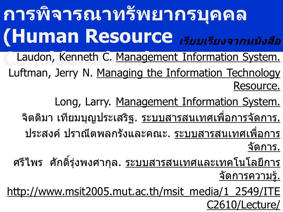 การพิจารณาทรัพยากรบุคคล (Human Resource Considerations)
