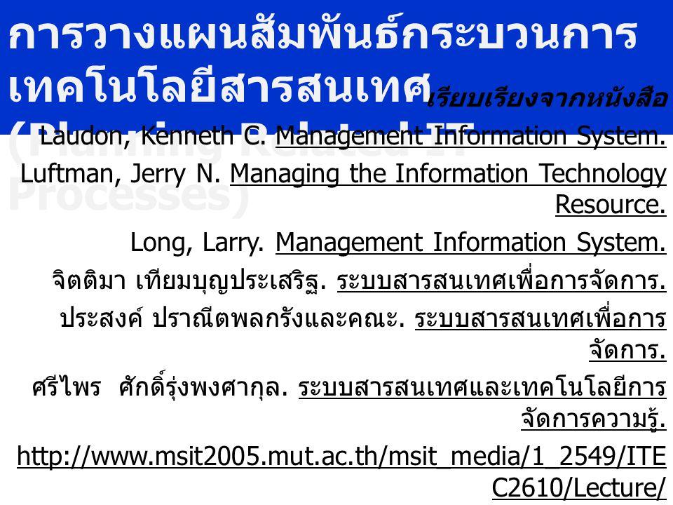 การวางแผนสัมพันธ์กระบวนการเทคโนโลยีสารสนเทศ (Planning Related IT Processes)