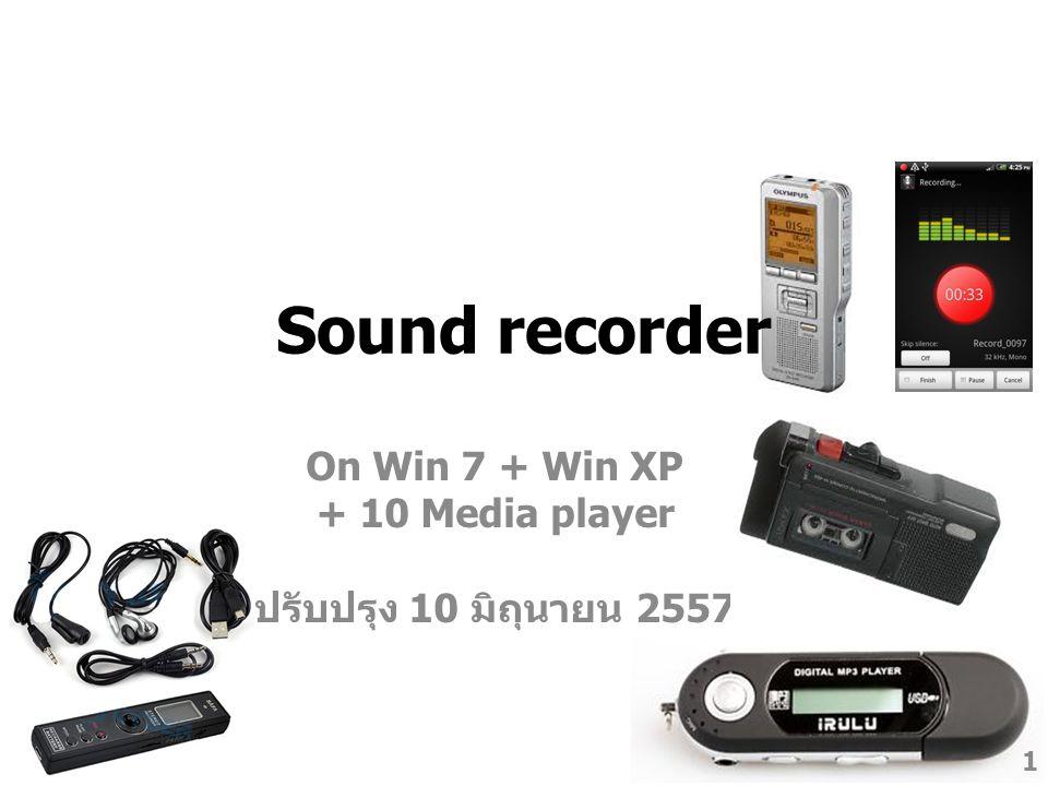 On Win 7 + Win XP + 10 Media player ปรับปรุง 10 มิถุนายน 2557