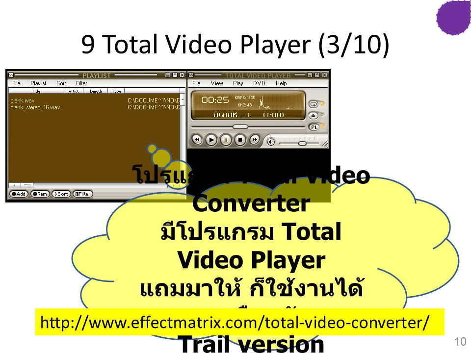 9 Total Video Player (3/10) โปรแกรม Total Video Converter