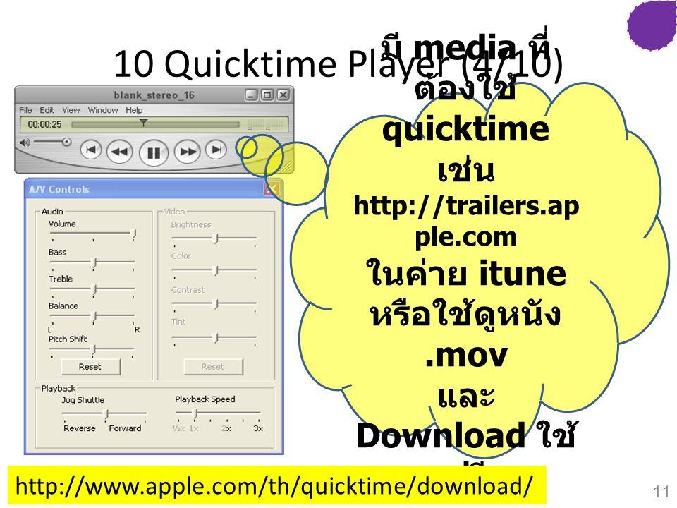 มี media ที่ต้องใช้ quicktime เช่น http://trailers.apple.com