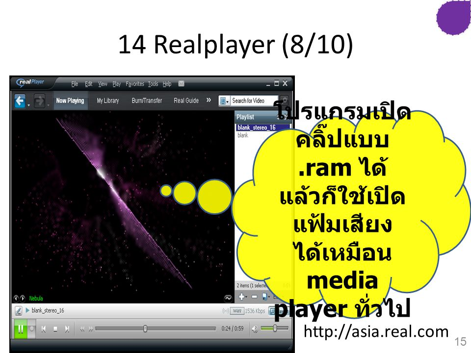 14 Realplayer (8/10) โปรแกรมเปิด คลิ๊ปแบบ .ram ได้