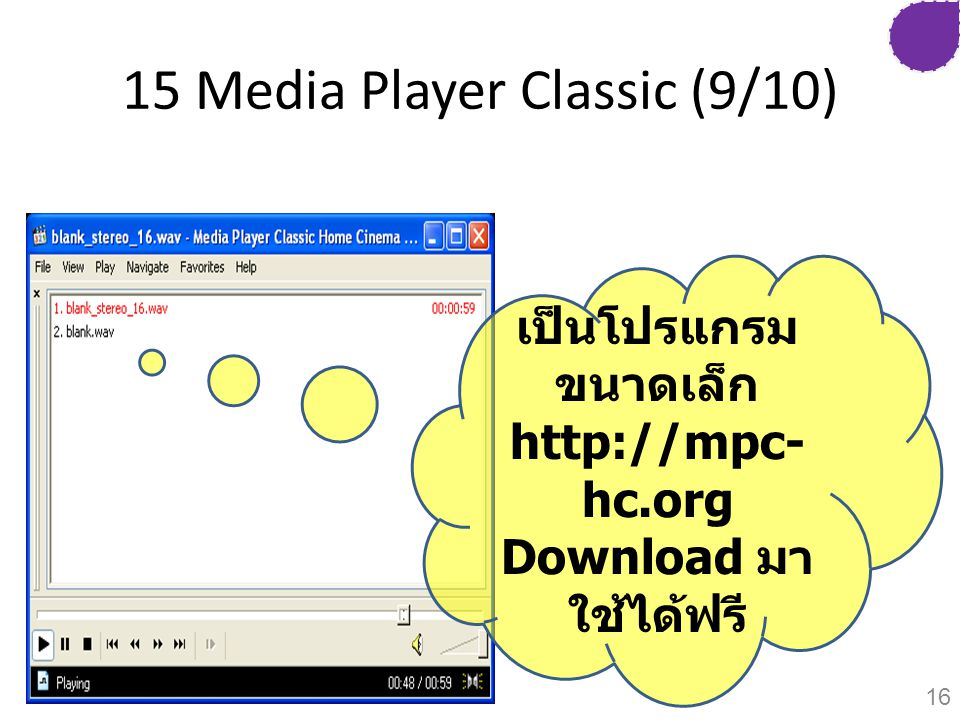 15 Media Player Classic (9/10)