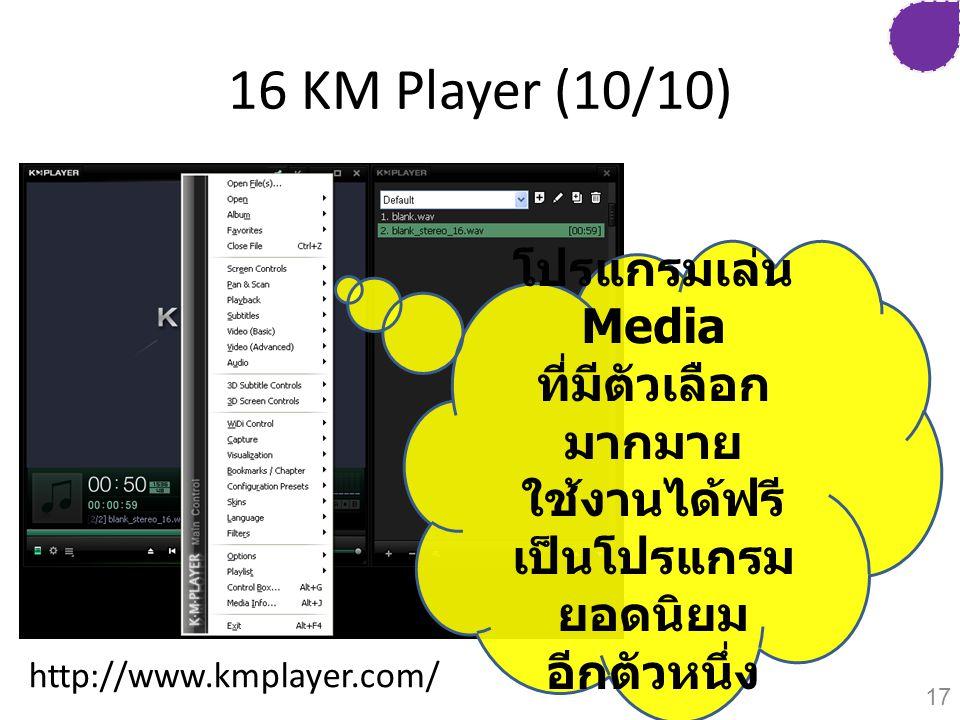 16 KM Player (10/10) โปรแกรมเล่น Media ที่มีตัวเลือกมากมาย