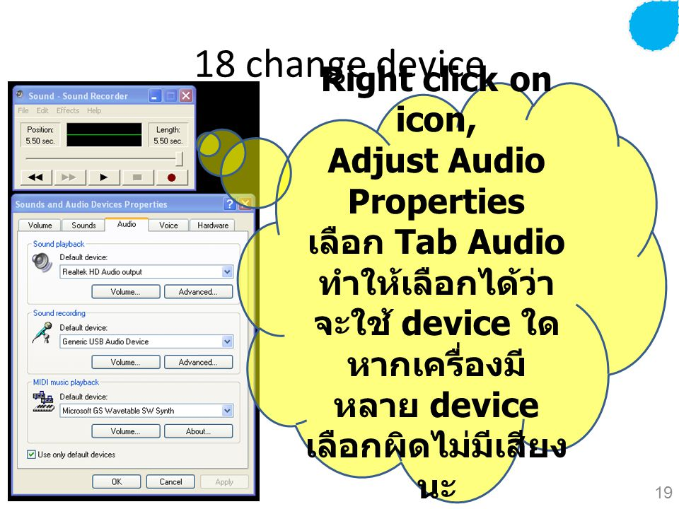 Adjust Audio Properties หากเครื่องมีหลาย device เลือกผิดไม่มีเสียงนะ