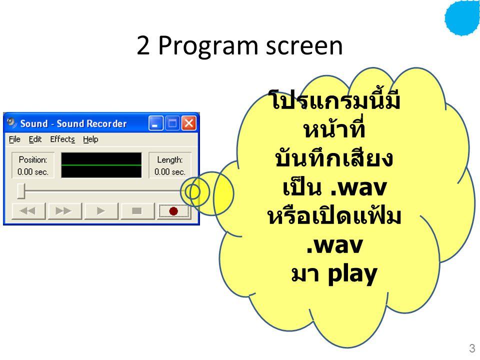 โปรแกรมนี้มีหน้าที่บันทึกเสียง เป็น .wav