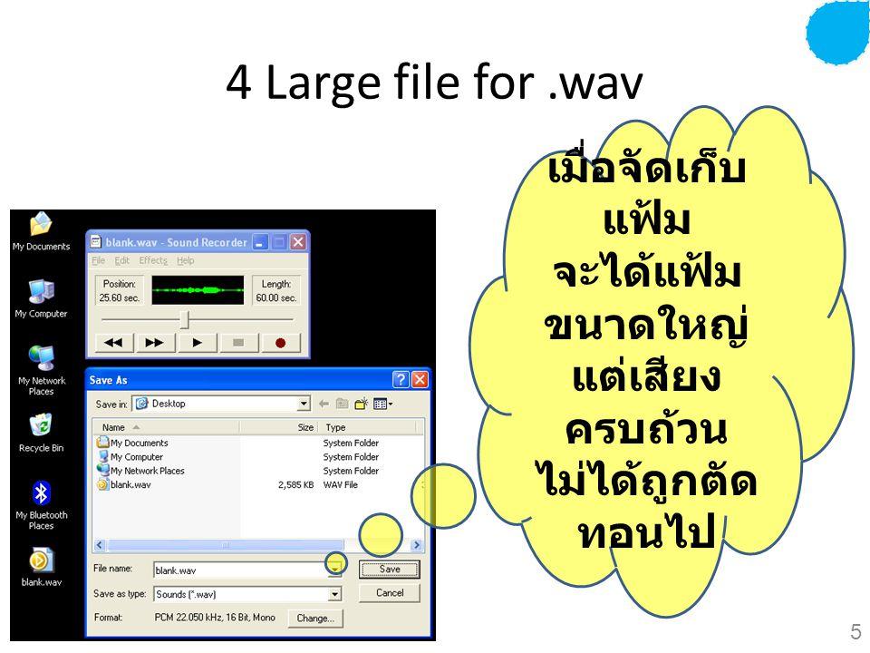 4 Large file for .wav เมื่อจัดเก็บแฟ้ม จะได้แฟ้มขนาดใหญ่