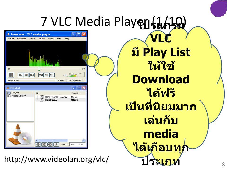 7 VLC Media Player (1/10) โปรแกรม VLC มี Play List ให้ใช้