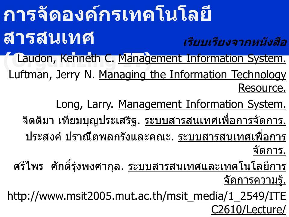 การจัดองค์กรเทคโนโลยีสารสนเทศ (Organizing IT)