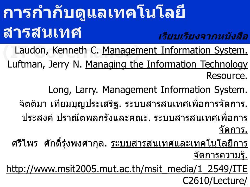 การกำกับดูแลเทคโนโลยีสารสนเทศ (IT Governance)