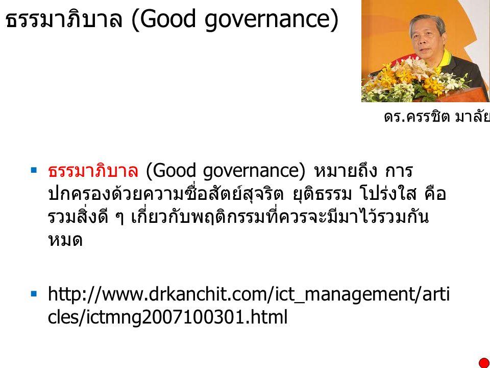 ธรรมาภิบาล (Good governance)