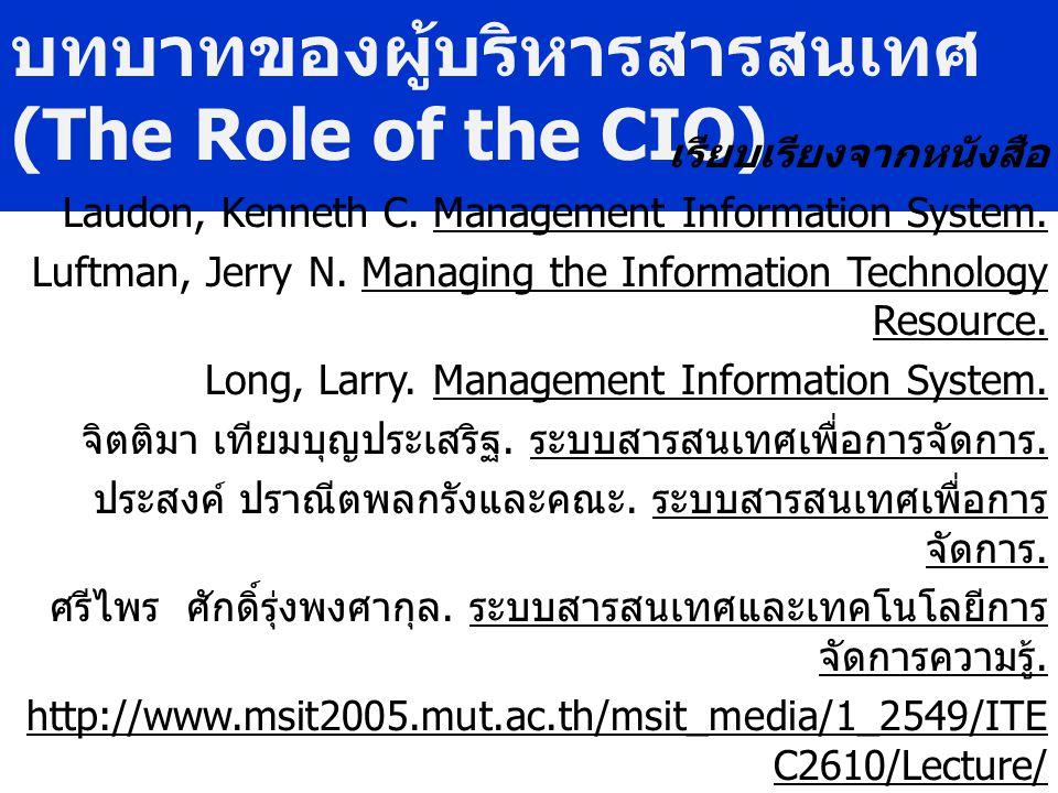บทบาทของผู้บริหารสารสนเทศ (The Role of the CIO)