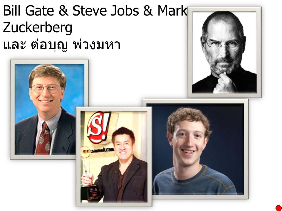 Bill Gate & Steve Jobs & Mark Zuckerberg และ ต่อบุญ พ่วงมหา