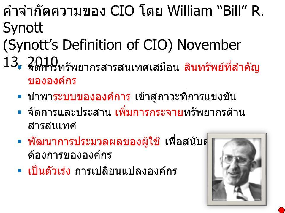 คำจำกัดความของ CIO โดย William Bill R
