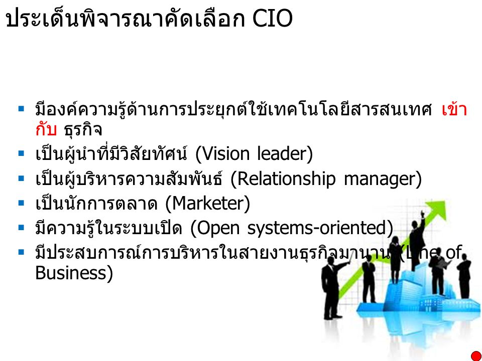ประเด็นพิจารณาคัดเลือก CIO