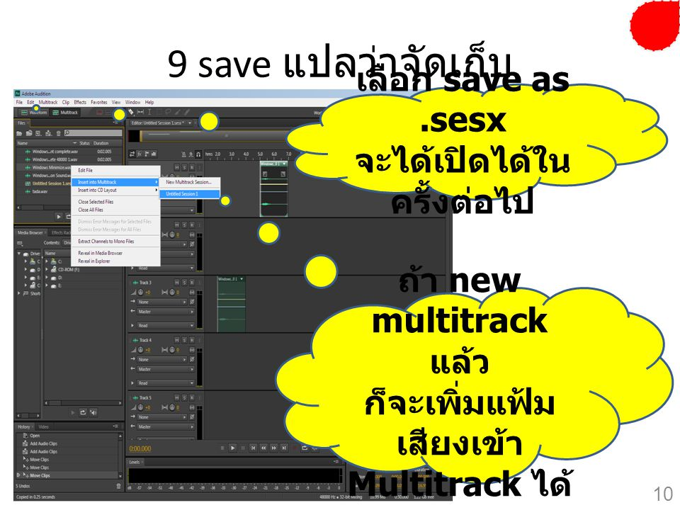 9 save แปลว่าจัดเก็บ เลือก save as .sesx จะได้เปิดได้ในครั้งต่อไป