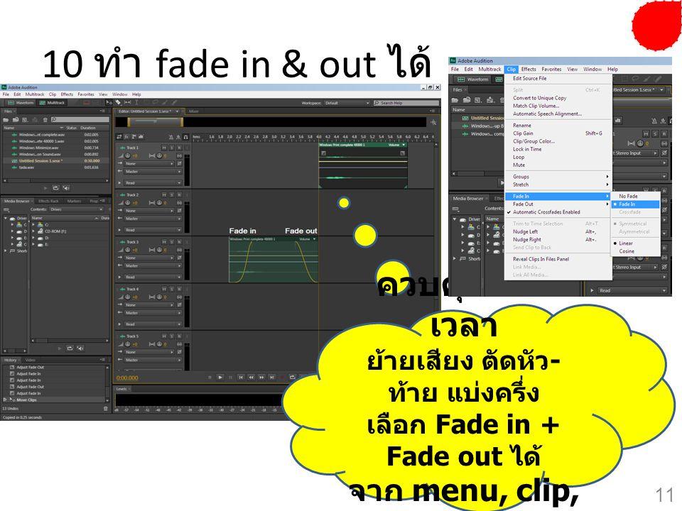 ย้ายเสียง ตัดหัว-ท้าย แบ่งครึ่ง เลือก Fade in + Fade out ได้
