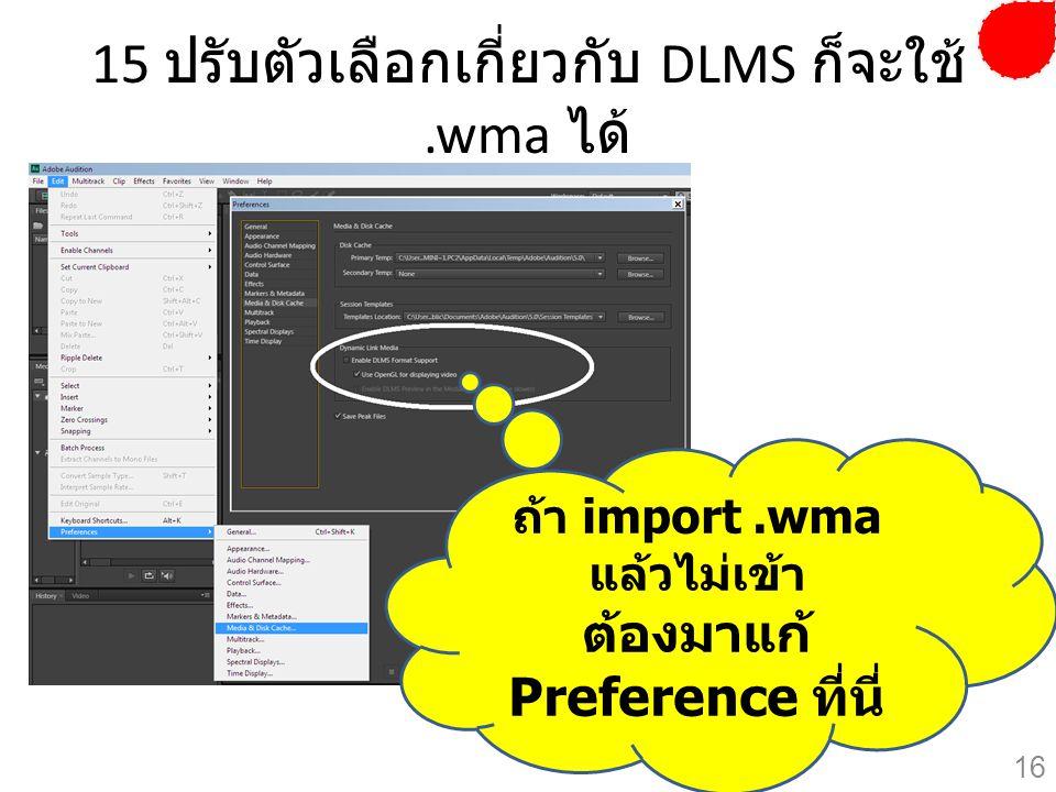 15 ปรับตัวเลือกเกี่ยวกับ DLMS ก็จะใช้ .wma ได้