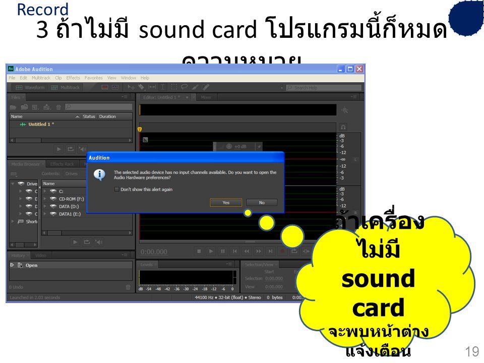 3 ถ้าไม่มี sound card โปรแกรมนี้ก็หมดความหมาย