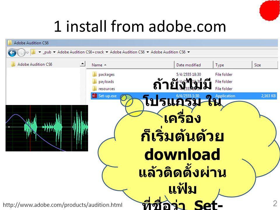 1 install from adobe.com ก็เริ่มต้นด้วย download