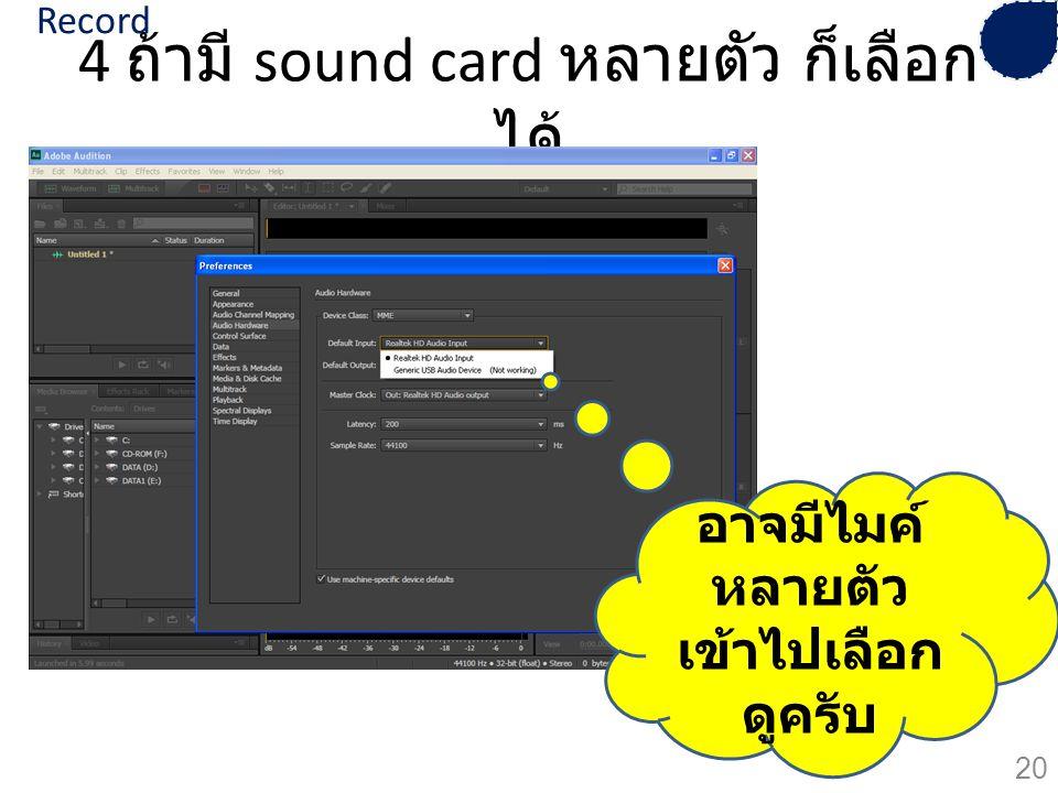 4 ถ้ามี sound card หลายตัว ก็เลือกได้