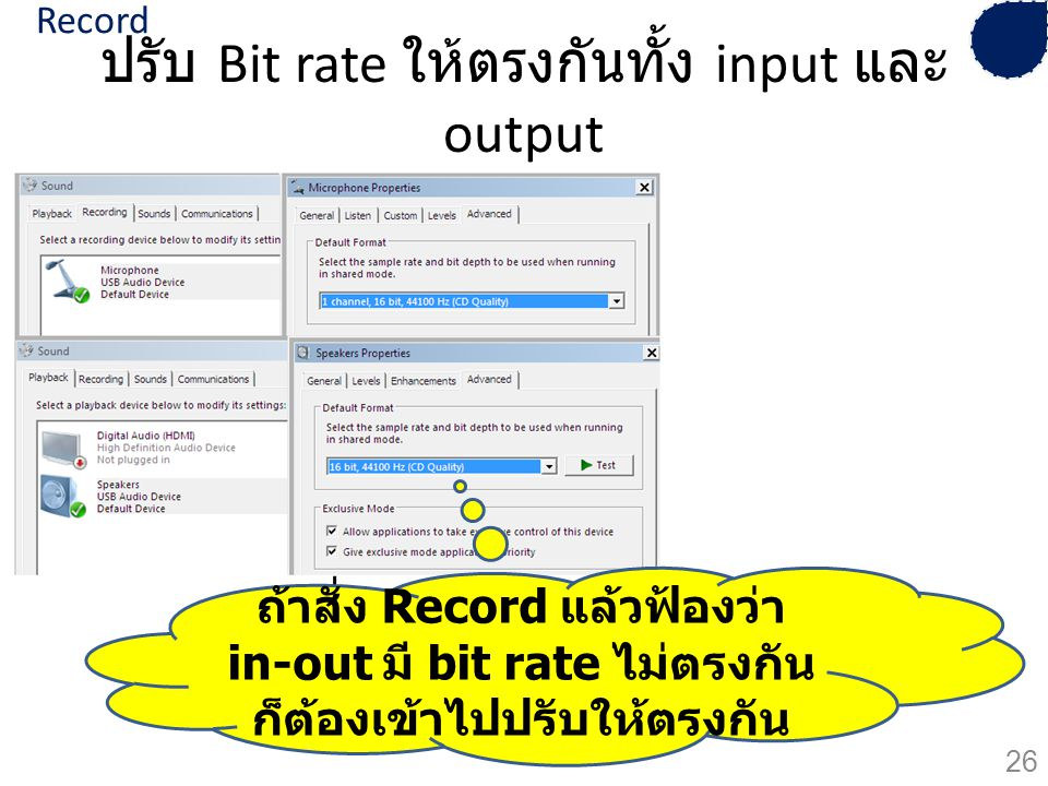 ปรับ Bit rate ให้ตรงกันทั้ง input และ output