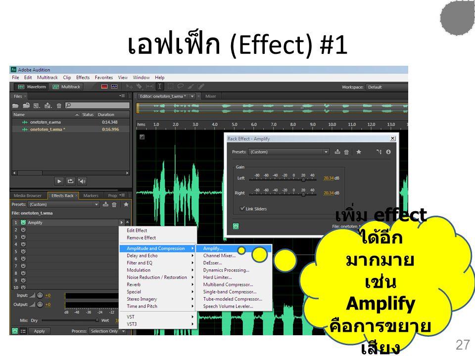 เอฟเฟ็ก (Effect) #1 เพิ่ม effect ได้อีกมากมาย เช่น Amplify