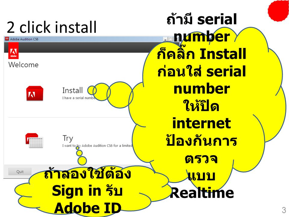 2 click install ถ้ามี serial number ก็คลิ๊ก Install
