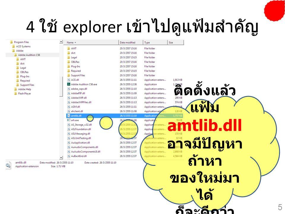 4 ใช้ explorer เข้าไปดูแฟ้มสำคัญ