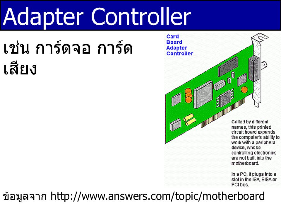 Adapter Controller เช่น การ์ดจอ การ์ดเสียง