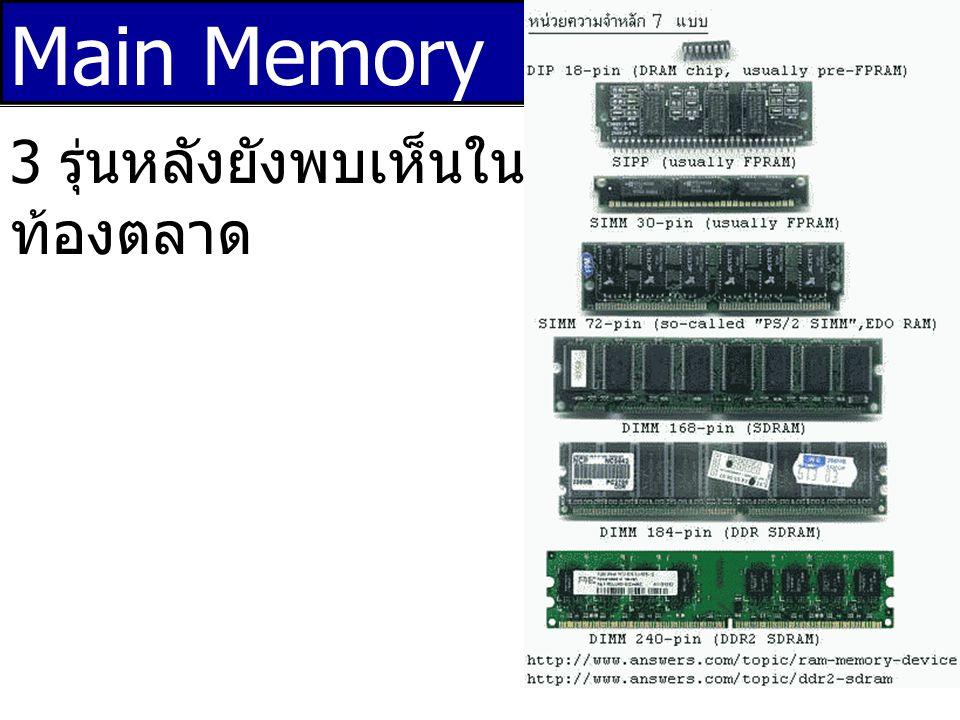 Main Memory 3 รุ่นหลังยังพบเห็นในท้องตลาด