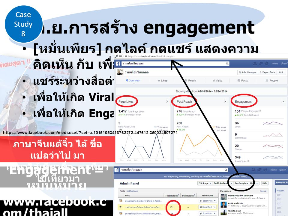 ต.ย.การสร้าง engagement