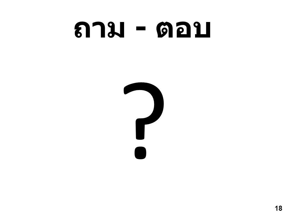 ถาม - ตอบ