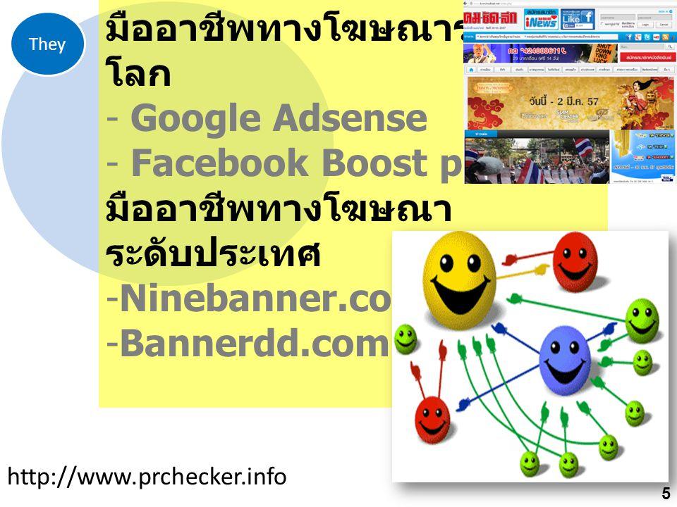 มืออาชีพทางโฆษณาระดับโลก Google Adsense Facebook Boost post