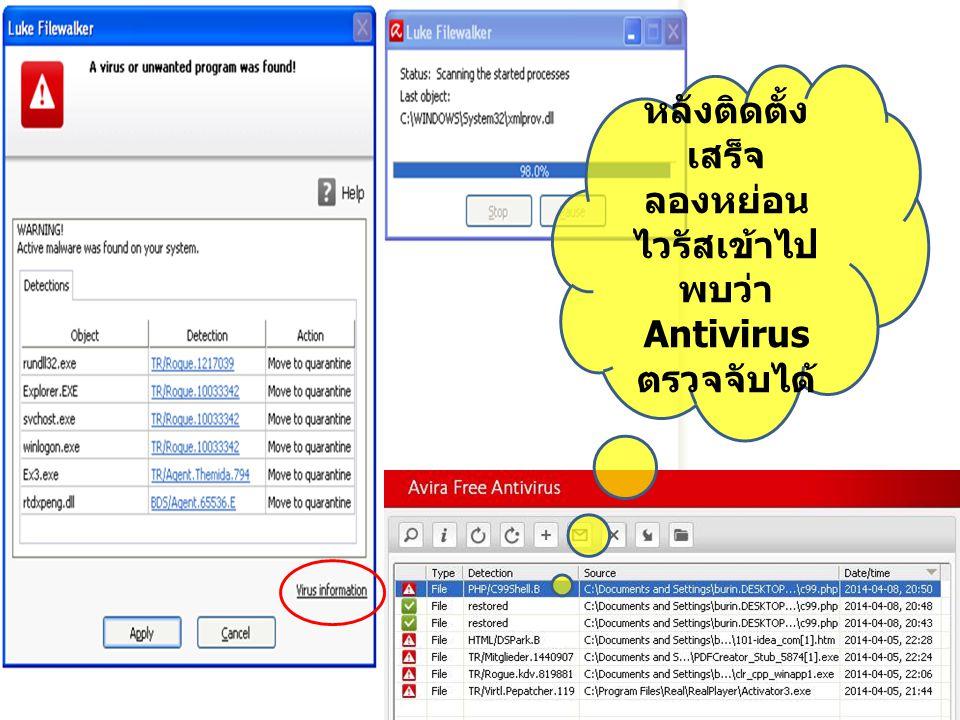 พบว่า Antivirus ตรวจจับได้