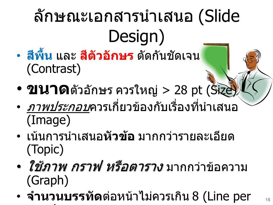 ลักษณะเอกสารนำเสนอ (Slide Design)