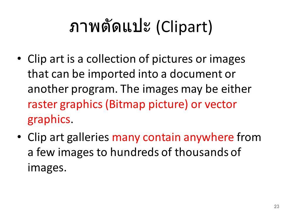 ภาพตัดแปะ (Clipart)