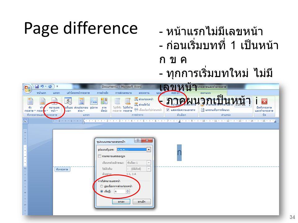 Page difference - หน้าแรกไม่มีเลขหน้า