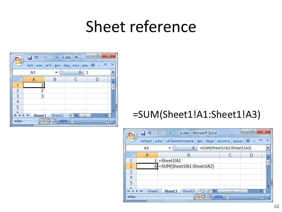 Sheet reference =SUM(Sheet1!A1:Sheet1!A3)