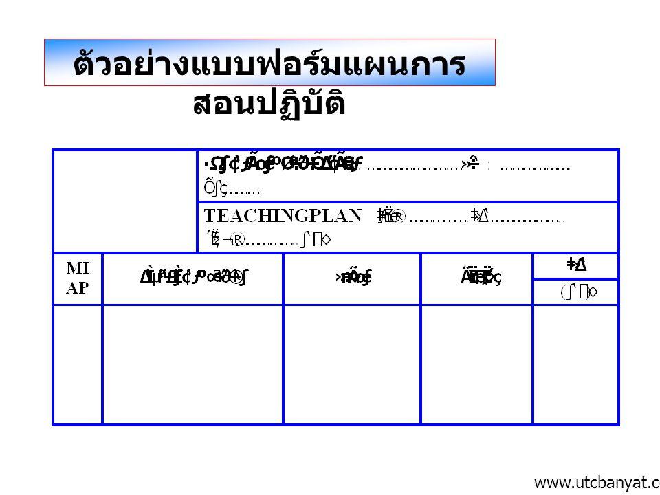 ตัวอย่างแบบฟอร์มแผนการสอนปฏิบัติ