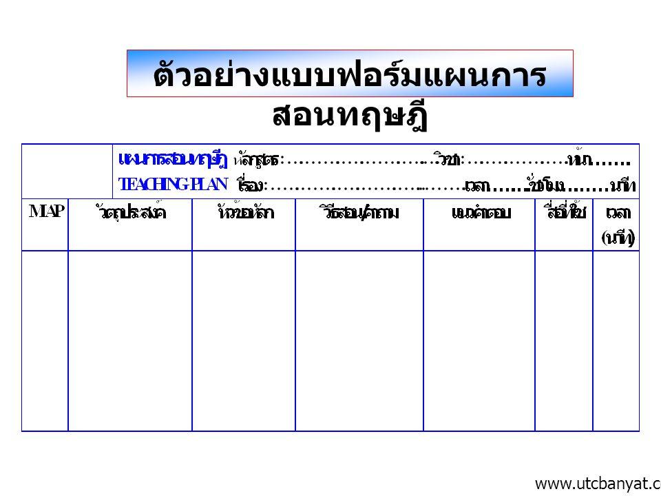 ตัวอย่างแบบฟอร์มแผนการสอนทฤษฎี